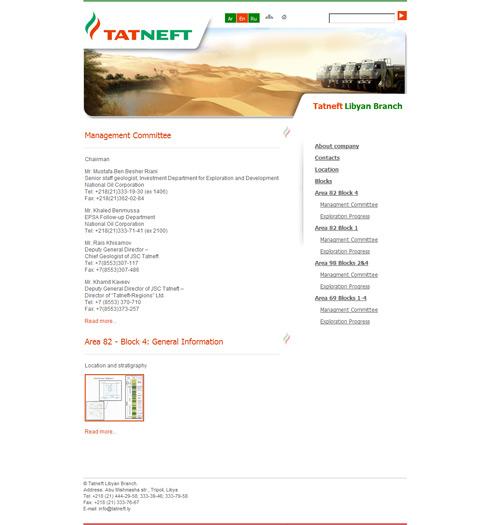 Сайт для подразделения компании